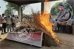 martyr raj singh last rites performed with state honors in the village