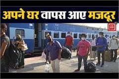 special labor train reached katni from jalandhar 1091 will return home