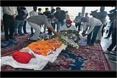 last farewell to balbir singh sr with state honors
