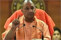 cm yogi gave instructions now high level team will inspect