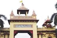 varanasi bhu entrance examinations postponed due to corona crisis
