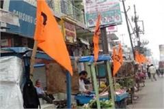meerut demand for action on youth selling vegetables by putting saffron flag