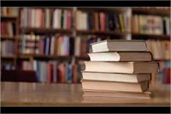punjab school education board s office buzzed with books