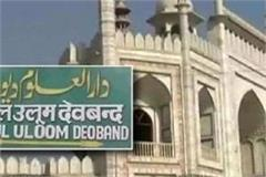 darul uloom deoband issued fatwa eid prayers should be performed at home