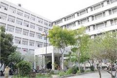 guru nanak dev hospital protested against punjab government