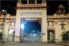 lockdown 4 order issued to vacate bhu hostels in 48 hours