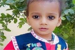 three year old innocent kidnapped by miscreants ransom demanded for 20 lakh