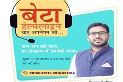 son helpline started for the people of dharamshala