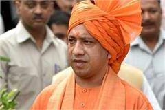 yogi government will provide employment to 90 lakh people