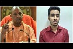 kamran who threatened to kill cm yogi told 1 crore was to be found