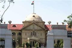 in view of the corona crisis allahabad hc gave relaxation to the