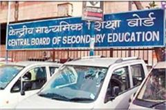 relief to disabled students due to cbse decision
