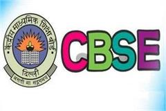 sports going on in the name of getting cbse recognition