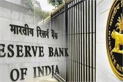 rbi prohibits people cooperative bank of kanpur from taking deposits loans