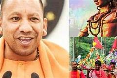 seeing the corona epidemic cm yogi took a big decision on kavad yatra