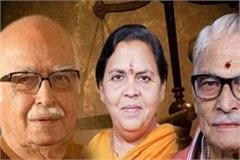 babri demolition case advani joshi and uma bharti will be recorded in court