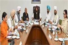 punjab cabinet meeting today