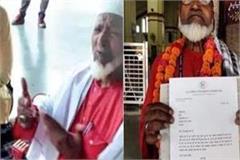 80 year old quli mujibullah became the messiah free workers in  khidmat