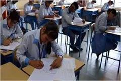 candidates will be able to take exams in the examination center of their choice
