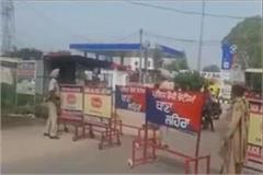 haryana punjab borders sealed due to 2 day lockdown