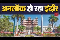 indore unlocked know what is open and what will remain closed