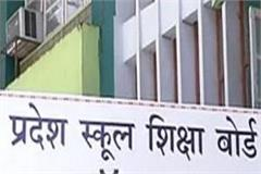 himalch class 12th result declared 76 07 percent result