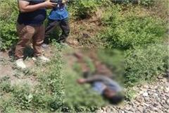 dead body thrown on railway lines by killing with sharp weapons