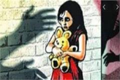rape with niece