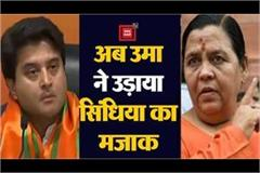 uma bharti s big statement about scindia