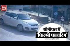 firing in sonipat cctv recorded