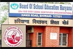 haryana school education board imposes fines on 132 schools