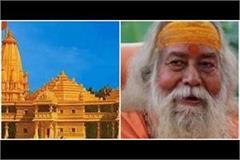 shankaracharya rejected the debate on ram temple