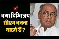 dispute over kamal nath and digvijay for ticket distribution in mp