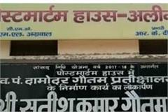 post mortem house case administration denies priyanka gandhi s allegations