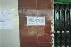 ferozepur corona report of husband and wife positive bank sealed