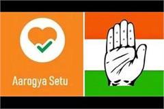 arogya setu app gave corona alert stampede at congress press conference