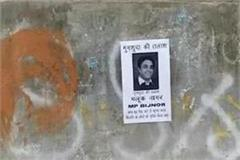 bsp mp malook nagar not seen after lok sabha elections posters disappearance