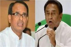 kamal nath lashed out at shivraj