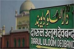 corona deoband darul uloom took a big decision not any new admission