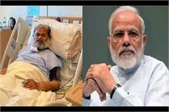 pm narendra modi called home minister anil vij