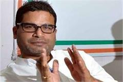 congress is ready to play dao again on prashant kishore