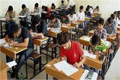 dharmashala state student exam