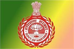 haryana government handed over additional charge to an hcs officer
