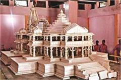 postponement of bhumi pujan of ram temple after