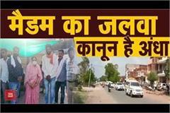 viral video of bjp leader pratibha singh in jabalpur