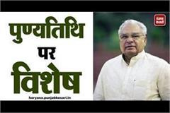 special on the 9th death anniversary of choudhary bhajanlal