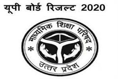 up board 2020 results of 10 and 12 will not come on june 9