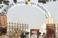 up online admission in rajarshi tandon open university start