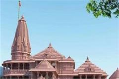 a postage stamp can be issued at ram temple
