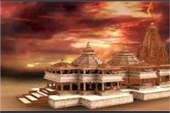ram mandir trust members will meet in ayodhya on july 18